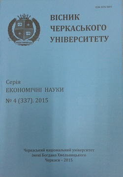 Cherkasy University Bulletin: Economics Sciences