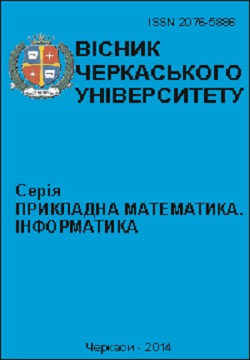 Cherkasy University Bulletin: Applied Mathematics. Informatics