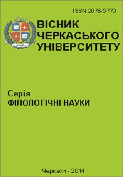 Cherkasy University Bulletin: Philological Sciences