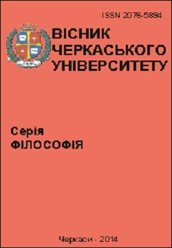 Cherkasy University Bulletin: Philosophy