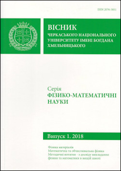 Cherkasy University Bulletin: Physical and Mathematical Sciences